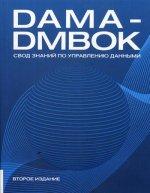 DAMA-DMBOK: Свод знаний по управлению данными. 2-е изд