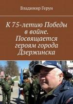 К75-летию Победы ввойне. Посвящается героям города Дзержинска ( Владимир Герун  )