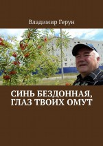 Синь бездонная, глаз твоихомут ( Владимир Герун  )