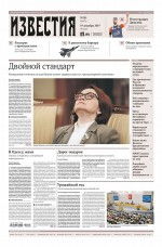 Известия 241-2019 ( Редакция газеты Известия  )