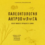 Палеонтология антрополога. Книга 1. Докембрий и палеозой