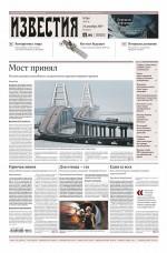 Известия 244-2019 ( Редакция газеты Известия  )
