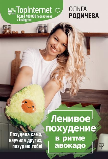 Ленивое похудение в ритме авокадо. Похудела сама, научила других, похудею тебя!