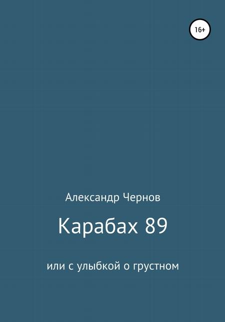 Карабах 89 или с улыбкой о грустном