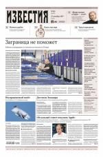 Известия 245-2019 ( Редакция газеты Известия  )