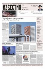 Известия 246-2019 ( Редакция газеты Известия  )