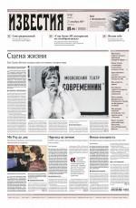 Известия 247-2019 ( Редакция газеты Известия  )