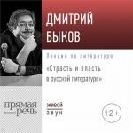 Лекция «Страсть и власть в русской литературе»