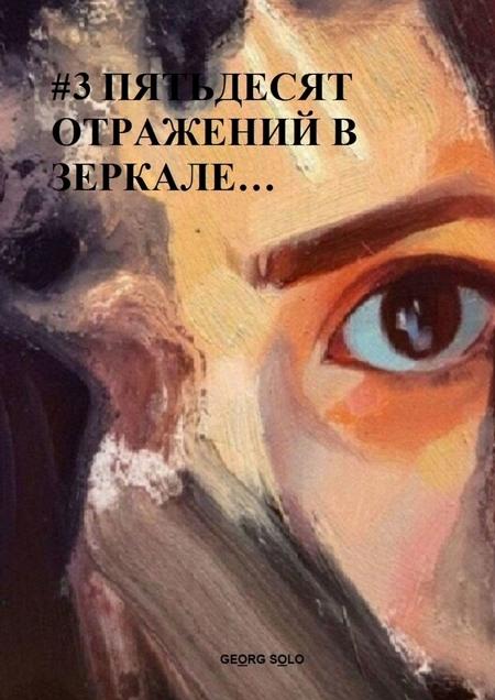 #3ПЯТЬДЕСЯТ ОТРАЖЕНИЙ ВЗЕРКАЛЕ…