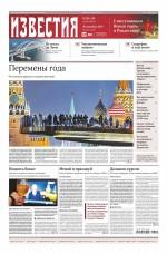 Известия 248-249-2019 ( Редакция газеты Известия  )