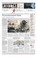 Известия 01-2020 ( Редакция газеты Известия  )