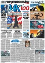 МК Московский Комсомолец 01-2020 ( Редакция газеты МК Московский Комсомолец  )