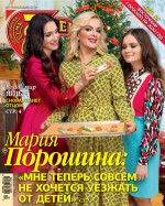 Семь дней ТВ-программа №02/2020