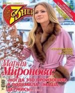 Семь дней ТВ-программа №01/2020