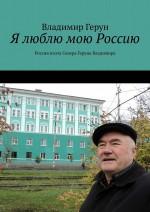 Я люблю мою Россию. Россия поэта Севера Геруна Владимира ( Владимир Герун  )