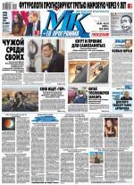МК Московский Комсомолец 02-2020 ( Редакция газеты МК Московский Комсомолец  )