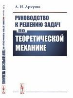 Руководство к решению задач по теоретической механике