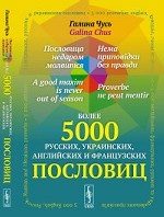 Пословица недаром молвится. Более 5000 русских, украинских, английских и французских пословиц