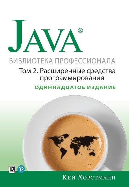 Java. Библиотека профессионала, том 2. Расширенные средства программирования, 11-е издание