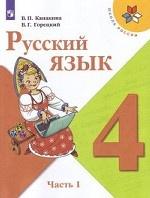 Русский язык. 4 класс. Учебник. В 2-х частях. Часть 1