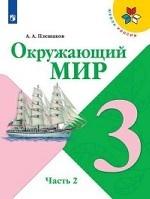 Окружающий мир. 3 класс. Учебник. В 2-х частях. Часть 2