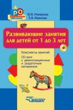 Развивающие занятия для детей от 1 до 3 лет. Конспекты занятий