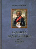 Адмирал Федор Ушаков – святой праведный воин