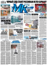 МК Московский Комсомолец 03-2020 ( Редакция газеты МК Московский Комсомолец  )