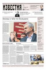 Известия 03-2020 ( Редакция газеты Известия  )