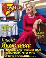 Семь дней ТВ-программа №03/2020