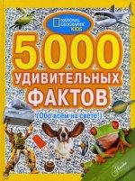 5000 удивительных фактов обо всем на свете