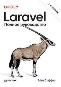 Laravel. Полное руководство. Второе издание