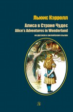 Алиса в стране чудес / Alice`s Adventures in Wonderland. На русском и английском языках