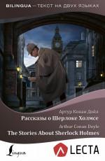 Рассказы о Шерлоке Холмсе / The Stories About Sherlock Holmes (+ аудиоприложение LECTA)
