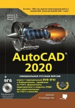 AutoCAD 2020. Полное руководство