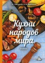 Кухни народов мира: Учебник для бакалавров. 2-е изд
