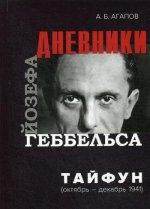 Тайфун. Дневники Йозефа Геббельса (октябрь-декабрь 1941 г). 2-е изд., испр