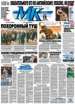 МК Московский Комсомолец 05-2020 ( Редакция газеты МК Московский Комсомолец  )