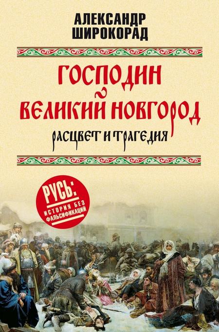 Господин Великий Новгород – расцвет и трагедия