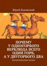 Почему уодногорбого верблюда всего один горб, аудвугорбогодва. Кызылкумская сказка