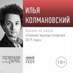 Лекция «Главные научные открытия 2019 года»