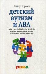 Детский аутизм и ABA (Applied Behavior Analysis) терапия,основан.на метод.прикладн.анализ