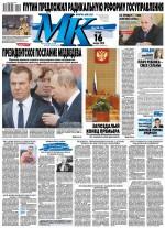 МК Московский Комсомолец 06-2020 ( Редакция газеты МК Московский Комсомолец  )