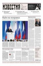 Известия 06-2020 ( Редакция газеты Известия  )