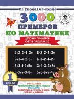 3000 примеров по математике. 1 класс. Цепочки примеров. Счёт в пределах 20