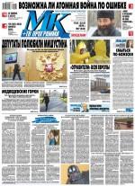 МК Московский Комсомолец 07-2020 ( Редакция газеты МК Московский Комсомолец  )