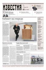 Известия 07-2020 ( Редакция газеты Известия  )