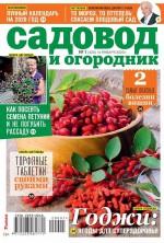 Садовод и Огородник 01-2020 ( Редакция журнала Садовод и Огородник  )