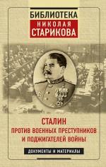 Сталин против военных преступников и поджигателей войны