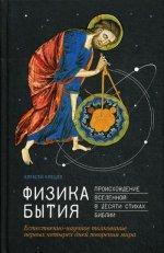 Физика Бытия: Происхождение Вселенной в десяти стихах Библии. Естественно-научное толкование первых